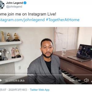 「#TogetherAtHome(家で一緒に)」が合言葉 著名アーティストたちによるInstagram Liveなどを使ったオンラインでのライブパフォーマンス