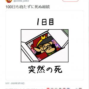 「100日後に死ぬワニ」をリスペクト!? 鷹の爪団「100日も待たずに死ぬ総統」ツイートと画像に反響