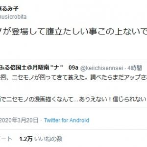 「100日後に死ぬワニ」ニセ最終回をめぐる田中圭一さんと手塚るみ子さんのやりとりが話題に