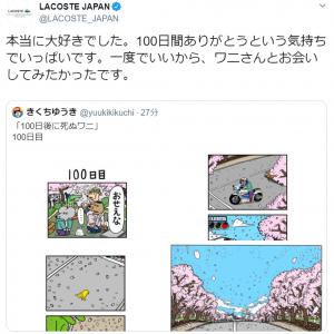 「ワニさんとお会いしてみたかったです」 ラコステ日本公式Twitterの投稿に注目集まる