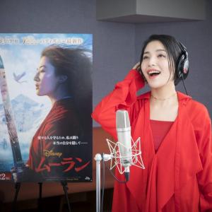 名曲「リフレクション」TV初披露!城 南海さんが今夜放送の「FNS音楽特別番組」で壮大に歌い上げます【ムーランに会いたくて】