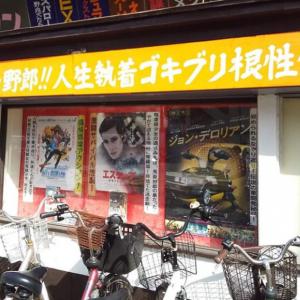 「コロナ上等、イカレ野郎!!」新型コロナに任侠映画さながらの挑戦状、大阪・新世界の映画館が話題に
