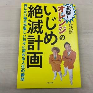 地元密着芸人・オレンジの「いじめ防止活動」とは!?