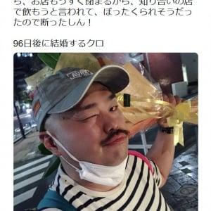 安田大サーカス・クロちゃんが「96日後に結婚するクロ」ツイートをスタートも「なんなのぉー 2兆円もっててもダメなの!?」