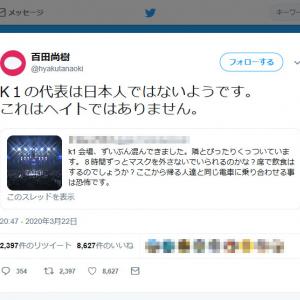さいたまSAでのイベント開催に百田尚樹さん「K1の代表は日本人ではないようです。 これはヘイトではありません」ツイートし物議