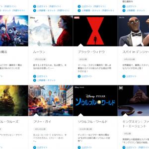 『ムーラン』日本公開が5月22日に延期になったことでトム・ホランドの<ディズニー最新作>と同日公開に【ムーランに会いたくて】