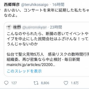 「おいおい、コンサートを来年に延期した私たちゃなんなのよ」 西郷輝彦さんが仙台の聖火リレー見物騒動に苦言
