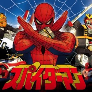東映特撮ドラマ『スパイダーマン』40年の時を経て超合金「レオパルドン&マーベラー召喚セット」や食玩・Tシャツなどグッズ発売