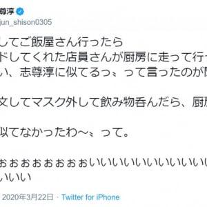 志尊淳さんがプライベートで体験したショックな出来事に猛ツッコミ! ファンへの神リプライも
