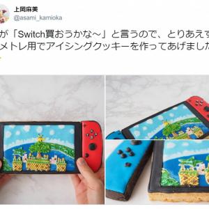 Nintendo SwitchそっくりのクッキーがTwitterで大反響! 「本物よりも欲しい」の声が続出