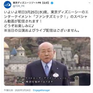 オリエンタルランド・加賀見会長が『東京ディズニーシー』新ショーの誕生を示唆!「社内で検討を始めております」【だってTDRが好きっ!】