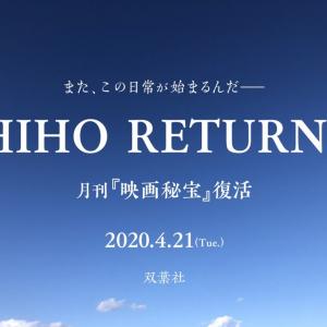 月刊『映画秘宝』が双葉社より復刊決定 復活サプライズ動画『HIHO RETURNS』が解禁に