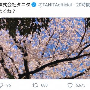 「よくね?」 タニタ公式、「100日後に死ぬワニ」を連想させるツイートで話題に
