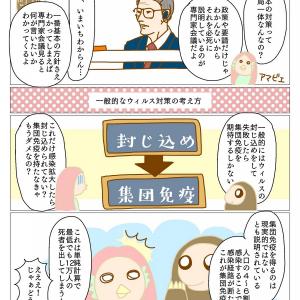 大事なのは「三密」を避ける事! マンガ『COVID-19に対して日本がやっていること』が医療関係者からも「わかりやすい」の声多数