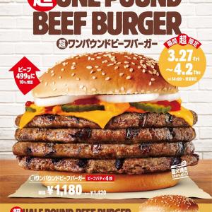 バーガーキング、ビーフパティ4枚使用の『超ワンパウンドビーフバーガー』を期間限定で販売