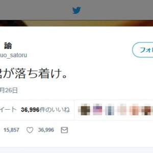 「まずは君が落ち着け。」松尾諭さんが『シン・ゴジラ』でおなじみ「水ドン」時のセリフをツイートし反響を呼ぶ