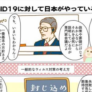 『新型コロナで日本がやってる事』をめちゃくちゃ噛み砕いて表現した漫画が話題に
