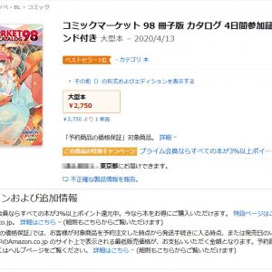 「コミックマーケット98」開催中止 支援でカタログの購入を呼びかけ『Amazon』のランキング1位に
