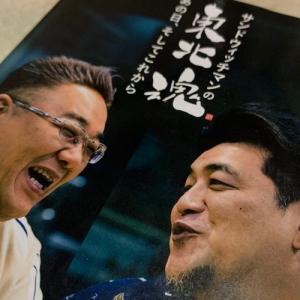 笑いで東日本大震災の風化を阻止するラジオ番組『サンドウィッチマンの東北魂』が書籍化!