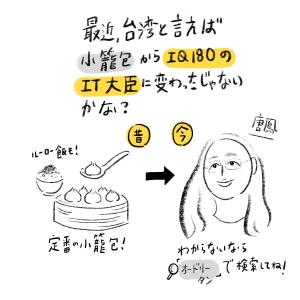 隔離生活への政府の対策も万全! 台湾人による台湾の新型コロナ対策マンガに「素晴らしい」「うらやましい」との反応続出