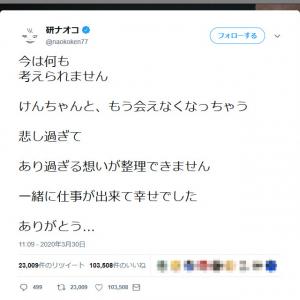 研ナオコさん「今は何も 考えられません」「悲し過ぎて あり過ぎる想いが整理できません」志村けんさんの訃報に悲痛なツイート