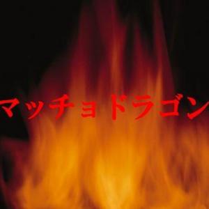サラリーマンよ、炎の飛龍「藤波辰爾」に学べ! (常見陽平)