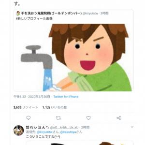 「小さな事でもやって行こう」 鬼龍院翔さんの手洗いプロフィール画像に共感の声多数