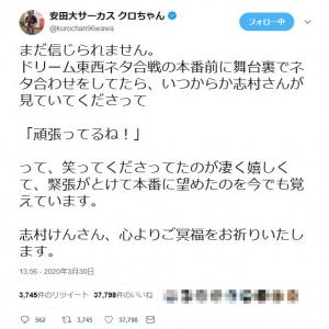 安田大サーカス・クロちゃんがTwitterで志村けんさん追悼もリプ欄が大荒れ「フォロワーさん同士で喧嘩しないでくださいね」