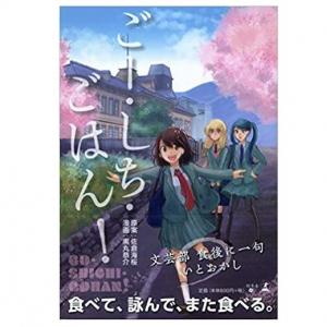 岡山弁丸出しの女子高生3人がカワイイ 異色の料理コミックが登場