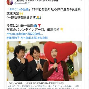 篠原涼子演じるスーパーハケンの大前春子、再び! 2007年放送「ハケンの品格」傑作選が四夜連続で大放送!