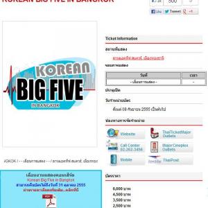 タイのK-POPライブが延期になり返金対応 チケットの売り上げ不振が原因?