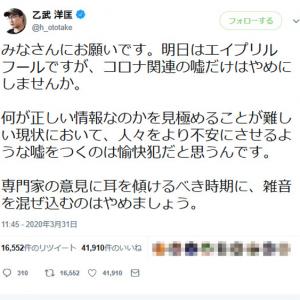 乙武洋匡さん「明日はエイプリルフールですが、コロナ関連の嘘だけはやめにしませんか」ツイートに反響