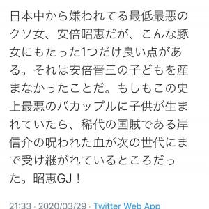 ブロガー・きっこさん「日本中から嫌われている最低最悪のクソ女、安倍昭恵だが」ツイートを削除し謝罪