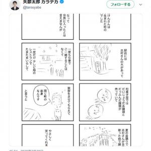 「志村けんさんは僕の生まれた町の偉人でした」矢部太郎さんの追悼漫画に反響