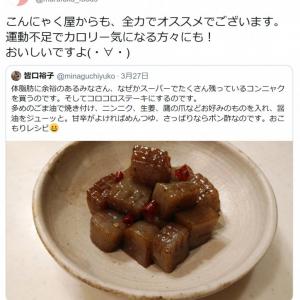 マルフク食品「こんにゃく屋からも、全力でオススメでございます」 声優・皆口裕子さんのコンニャクレシピがTwitterで話題に