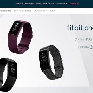 FitbitがGPS搭載のリストバンド型活動量計「Fitbit Charge 4」を4月14日に発売へ Amazonで予約受付を開始