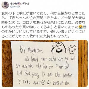 赤ちゃんの泣き声を聞いた隣人から手紙 苦情かと思ったら……心温まる内容にほっこり