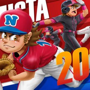 あの『ファミスタ』に最新作が登場! Nintendo Switch『プロ野球 ファミスタ 2020』発売決定