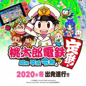 『桃太郎電鉄 ~昭和 平成 令和も定番!~』2020年冬発売決定! ローカル対戦・オンライン対戦に対応