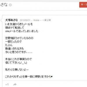 『SKE48』犬塚あさなが恋愛メール誤送信で謹慎 ビッグサイトの握手会は欠席