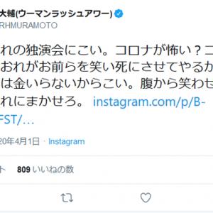 村本大輔さん「コロナが怖い?コロナで死ぬ前におれがお前らを笑い死にさせてやるから」独演会への参加を呼びかけ批判集まる
