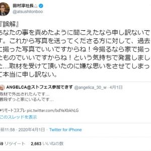TBS『グッとラック!』が家コス専のレイヤーに野外撮影を強要→「#リモートコスプレ」企画の田村淳「誤解」ツイートに批判集まる