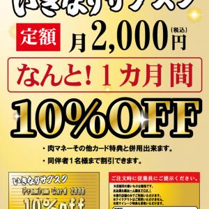 「いきなり!ステーキ」が2000円で店舗限定1ヶ月飲食代10%オフの「いきなりサブスク」をスタート