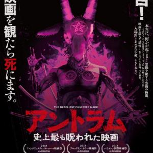 「観たら死にます」 幻の映画をめぐるドキュメンタリー『アントラム 史上最も呪われた映画』Blu-ray/デジタル配信で発売[ホラー通信]