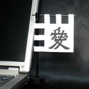 """直江兼続をはじめ戦国武将の""""のぼり""""がUSBメモリーに!『のぼり旗USBメモリー』"""