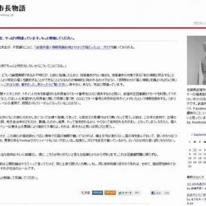 高木浩光先生、やっぱり間違っています。もっと勉強してください。