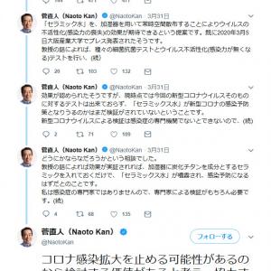 菅直人元首相「新型コロナウイルスの新しい感染予防法の提案」で「セラミック水」の常時空間散布の研究に協力とツイート