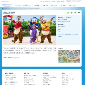 誕生日おめでとうチップ&デール!上海ディズニーがスペシャル動画を投稿【海外ディズニー通信】