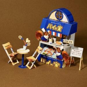 パイの実の空き箱が「リスのパイ屋さん」に変身 空箱職人の技に感嘆