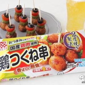 冷凍食品『国産鶏 鶏つくね串(照焼)』がオシャレなピンチョスに!? 映えるおつまみの作り方